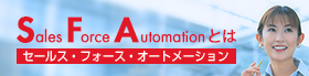 Sales Force Automation (SFA)とは
