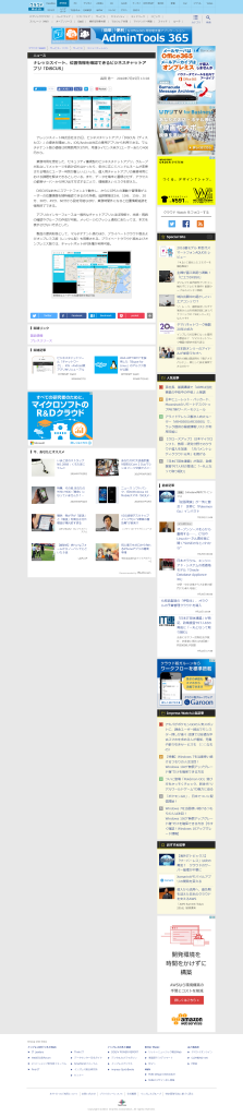 FireShot Capture 23 - ナレッジスイート、位置情報を確認できる_ - http___cloud.watch.impress.co.jp_docs_news_1010519.html